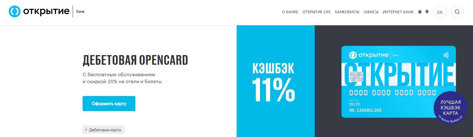 Лучшие дебетовые карты МИР, рейтинг 2021 - Открытие Opencard - фото