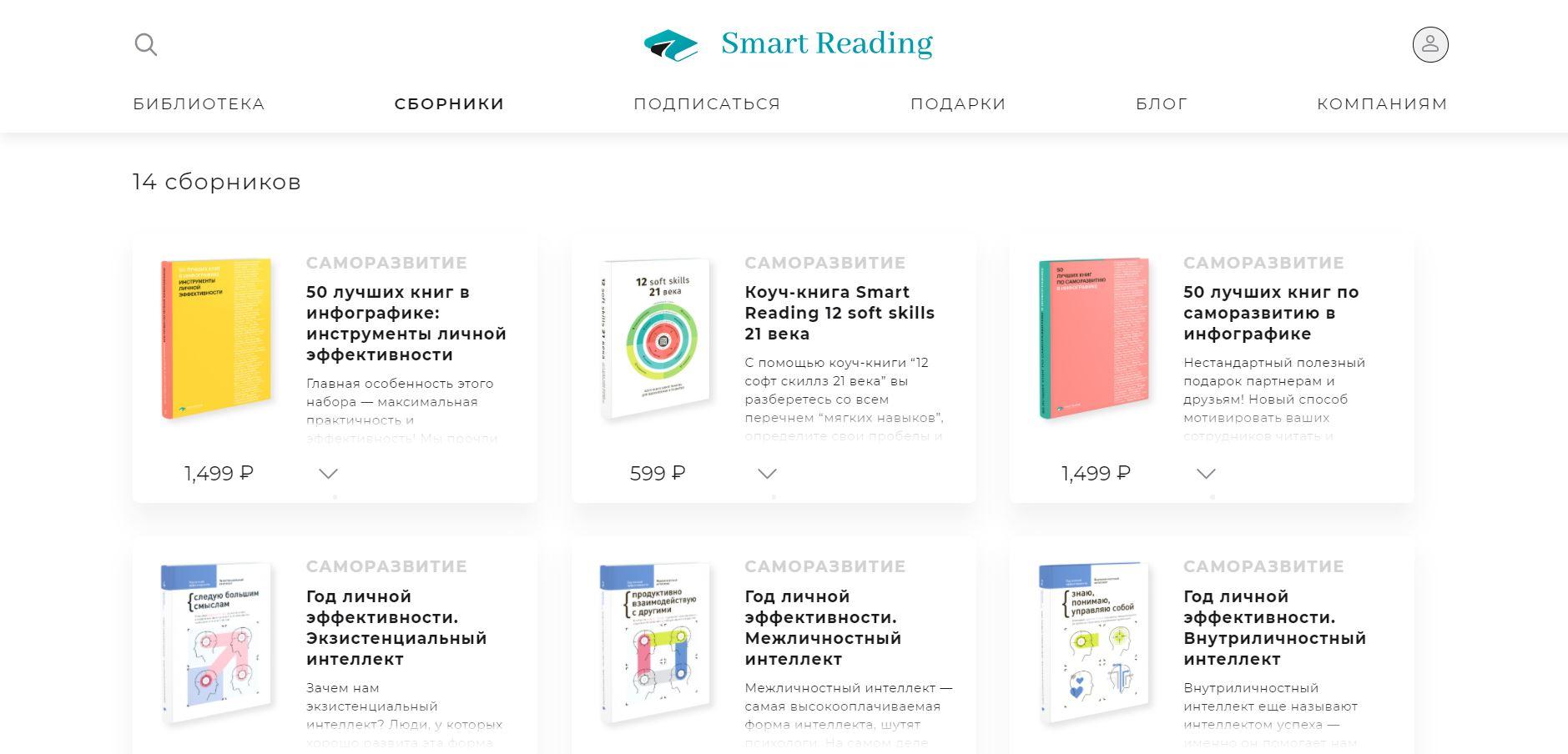 Сервис Smart Reading. Библиотека саммари для чтения нон-фикшн книг