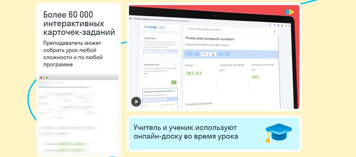 Skysmart. Английский язык и математика для детей и подростков в онлайн-школе от создателей Skyeng.