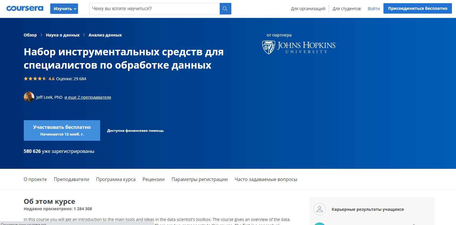 Обзор бесплатных онлайн-курсов Coursera полностью на русском языке или с русскими субтитрами