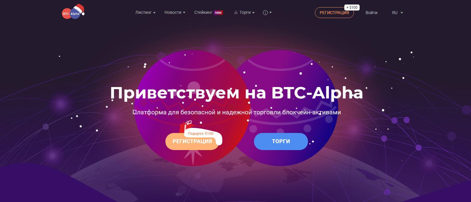Рейтинг лучших бирж криптовалют 2021. Топ криптобирж на русском - BTC-alpha - фото
