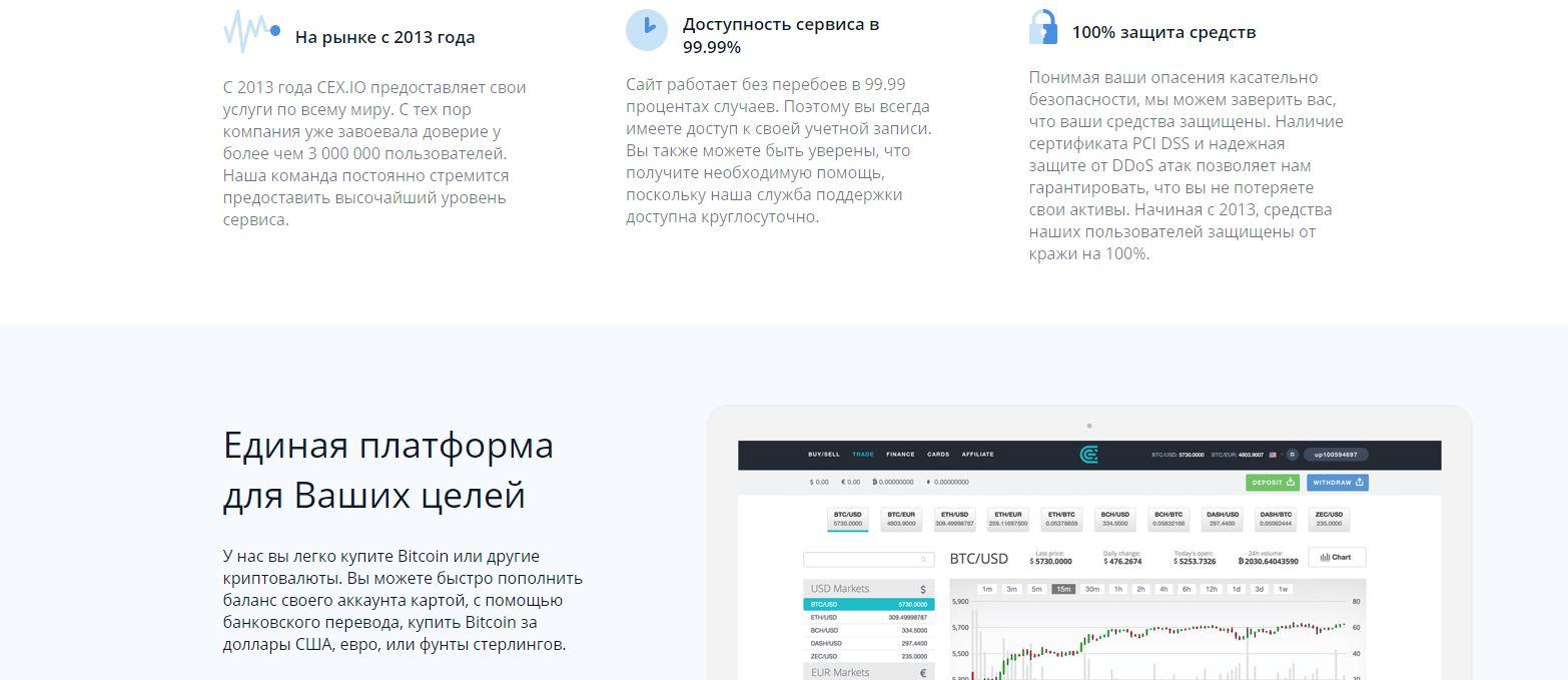 Рейтинг лучших бирж криптовалют 2021. Топ криптобирж на русском - Cex io - фото