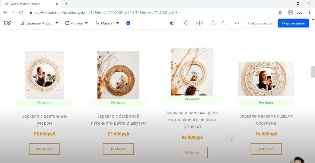 Как создать сайт с интернет-магазином на Weblium с нуля? Возможности онлайн-конструктора Вэблиум