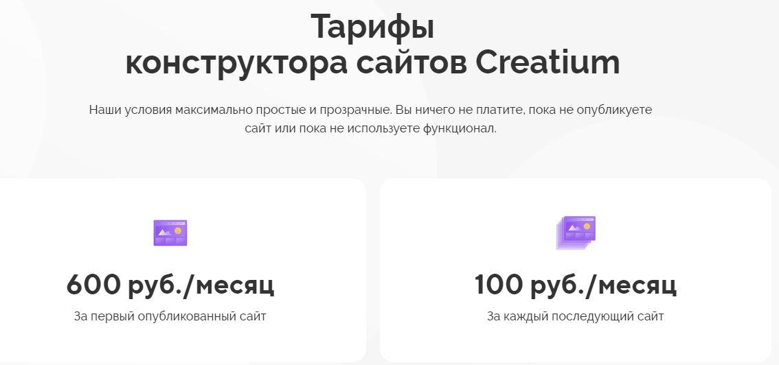 Сравнение Creatium и Tilda. Какой конструктор сайтов выбрать?
