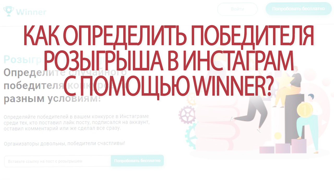 Как определить победителя розыгрыша в инстаграм с помощью Winner?