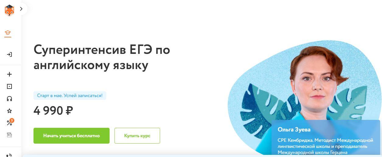 Как подготовиться к ЕГЭ по английскому языку 2021. Топ онлайн школ и курсов
