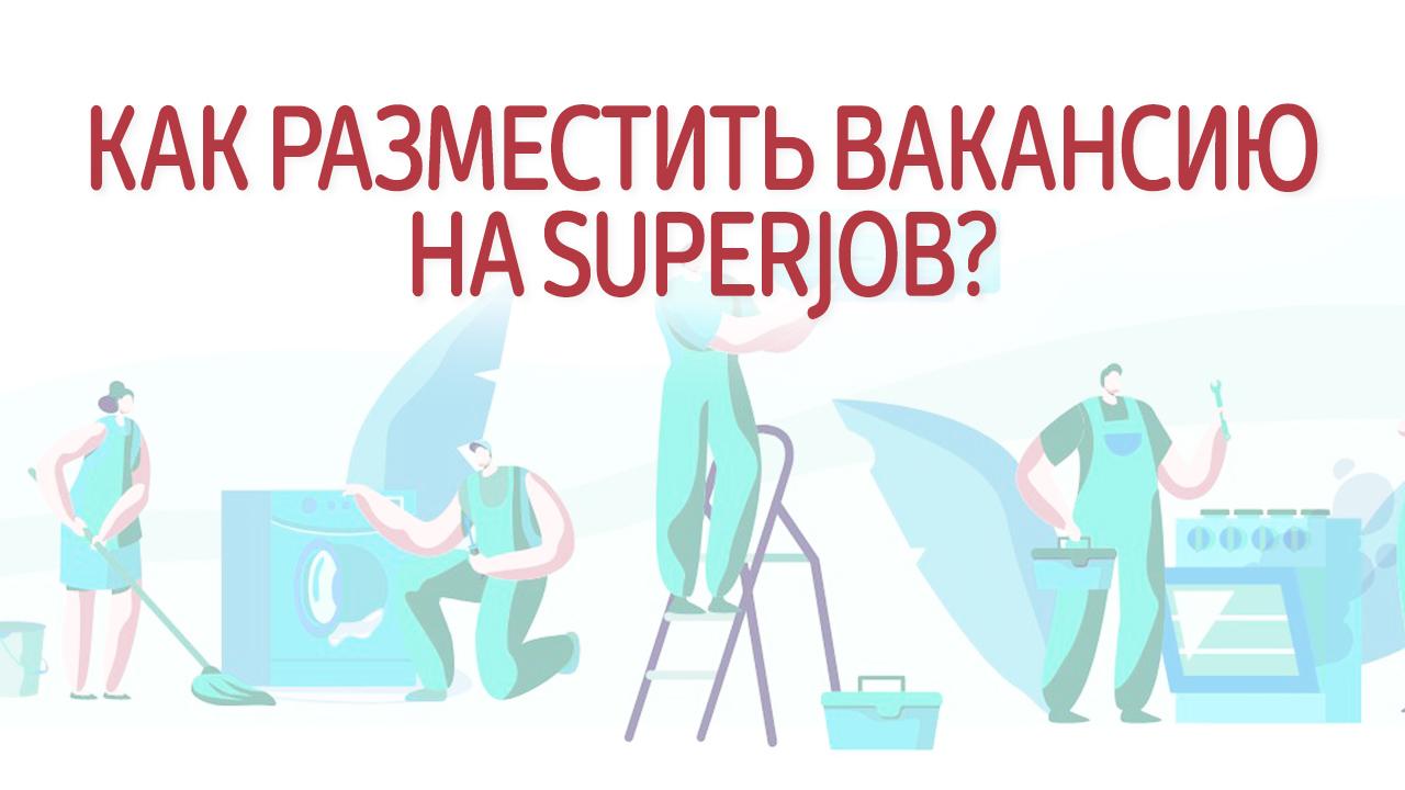 Как разместить вакансию на Superjob? Стоимость размещения на Суперджоб