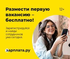Как зарегистрироваться и добавить вакансию на Зарплата.ру