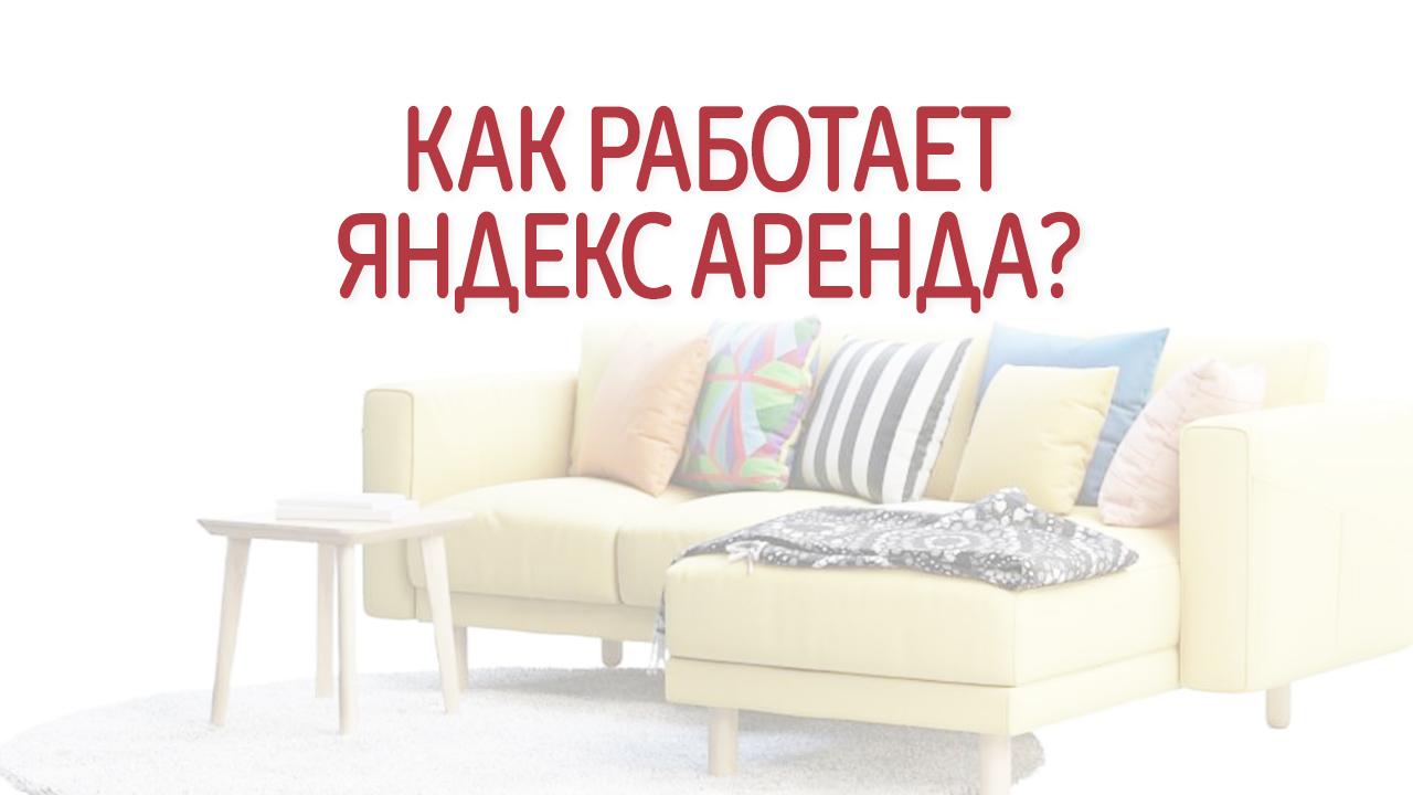 Как работает Яндекс Аренда? Преимущества для собственников квартир