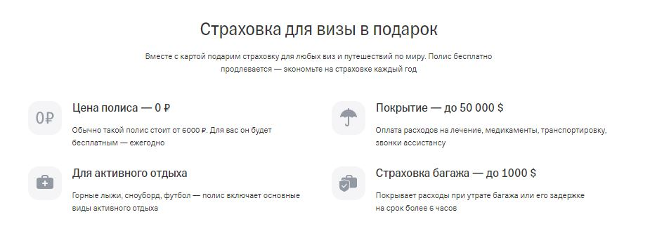 Плюсы и минусы, условия дебетовой карты ALL Airlines от Тинькофф
