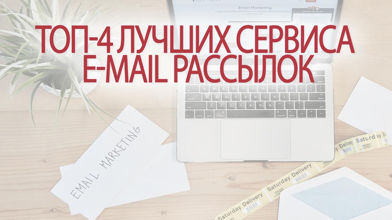 Топ-4 лучших сервиса e-mail рассылок