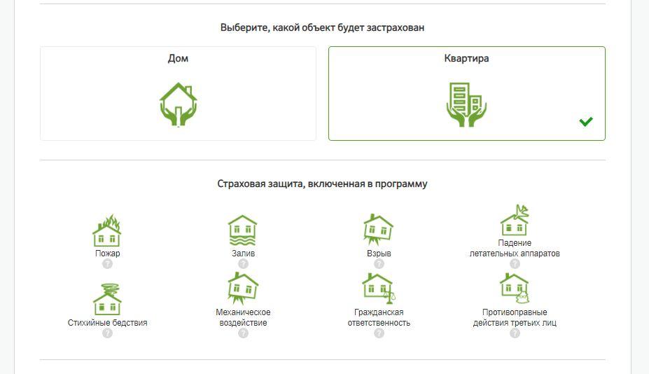 Как застраховать квартиру или дом в Сбербанке? Сколько стоит?