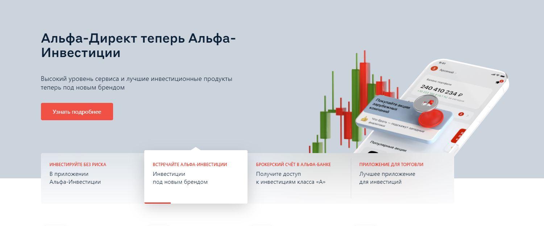 Плюсы и минусы Альфа-Инвестиции. Как открыть счет, тарифы 2021