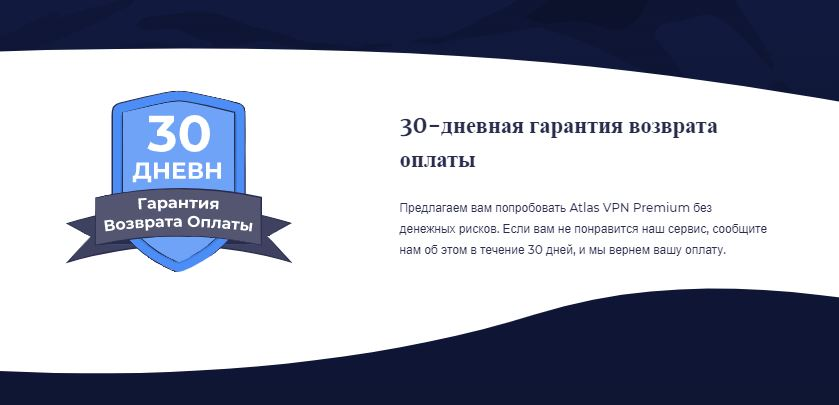 Плюсы и минусы сервиса Atlas VPN