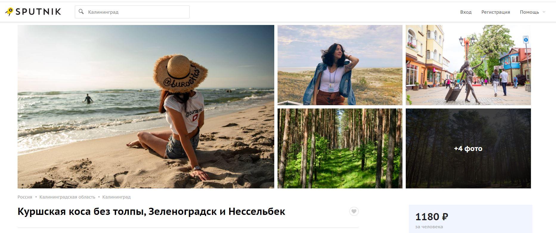 ТОП-5 экскурсий на Куршскую косу из Калининграда и Зеленоградска 2021
