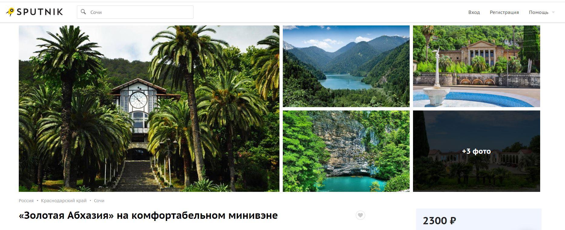 ТОП-5 экскурсий в Абхазию из Сочи 2021
