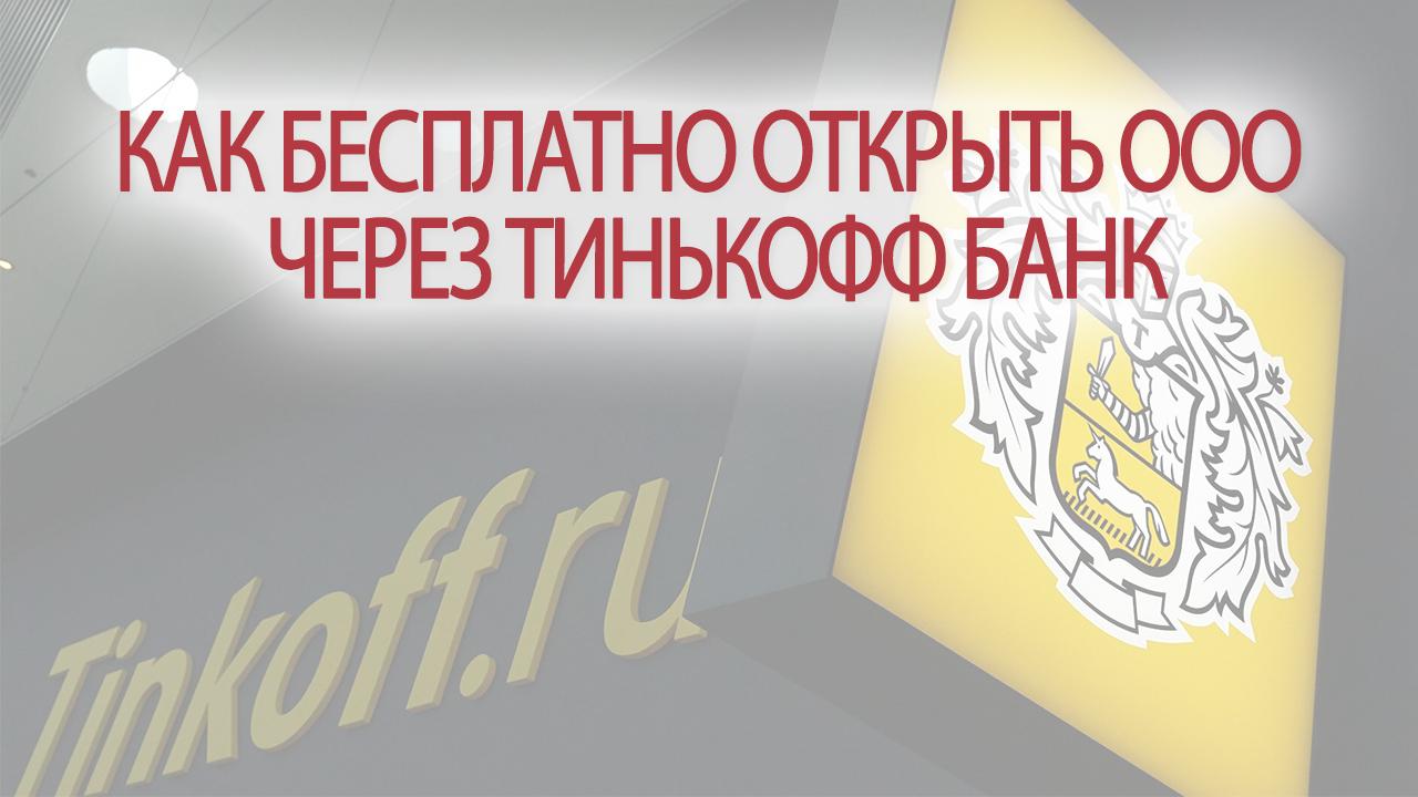 Как бесплатно открыть ООО через Тинькофф банк