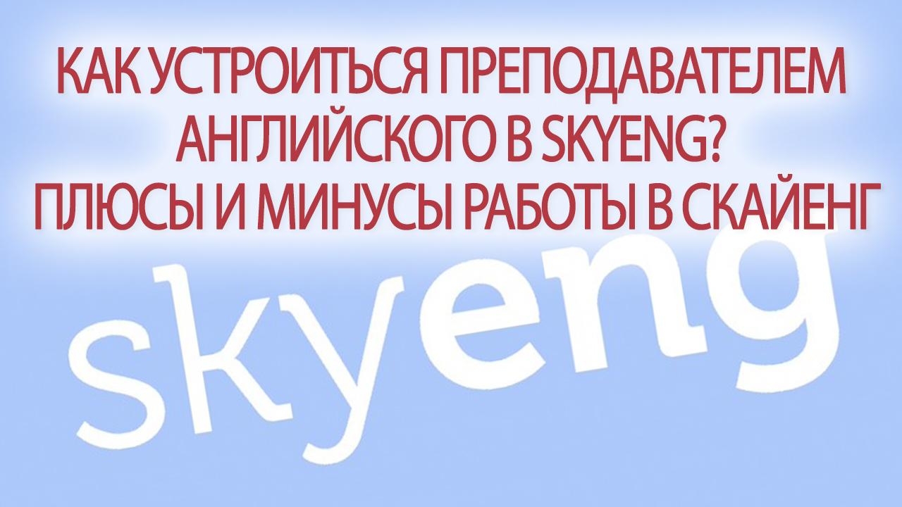 Как устроиться преподавателем английского в SkyEng? Плюсы и минусы работы в Скайенг