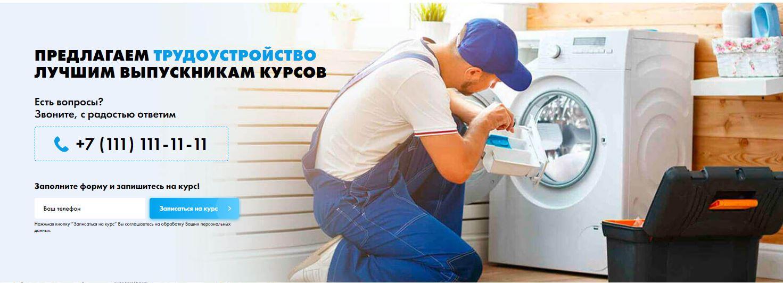 ТОП-5 курсов мастеров по ремонту бытовой техники