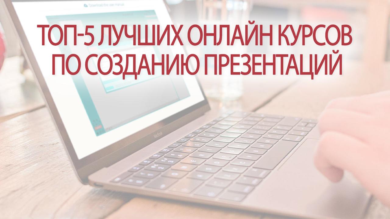 ТОП-5 лучших онлайн-курсов по созданию презентаций
