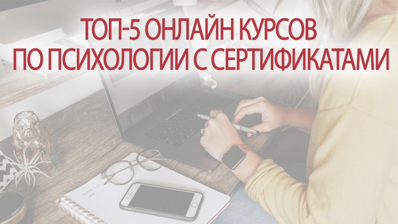 ТОП-5 онлайн курсов по психологии с сертификатами