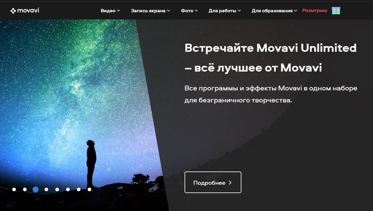 Возможности, плюсы и минусы видеоредактора Movavi