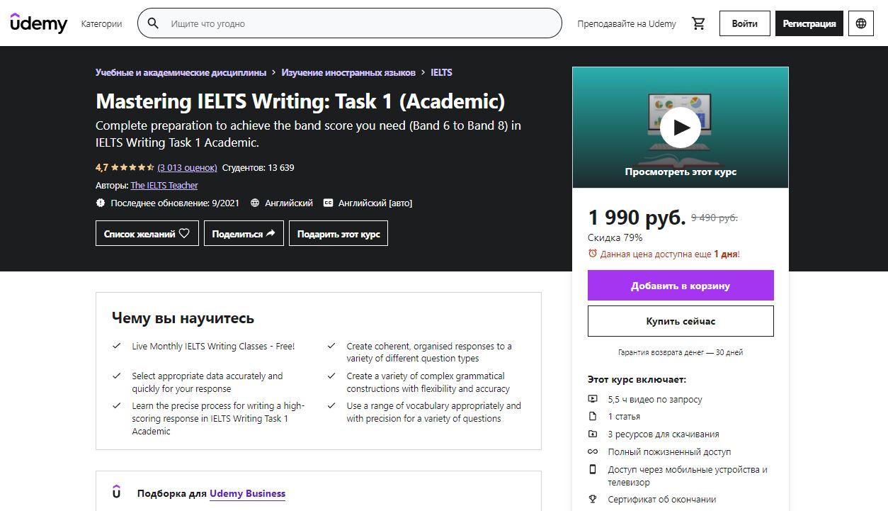 Лучшие онлайн-курсы для подготовки к экзамену IELTS по английскому