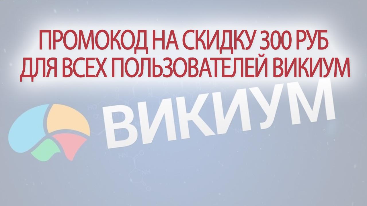 Промокод на скидку 300 руб для всех пользователей Викиум