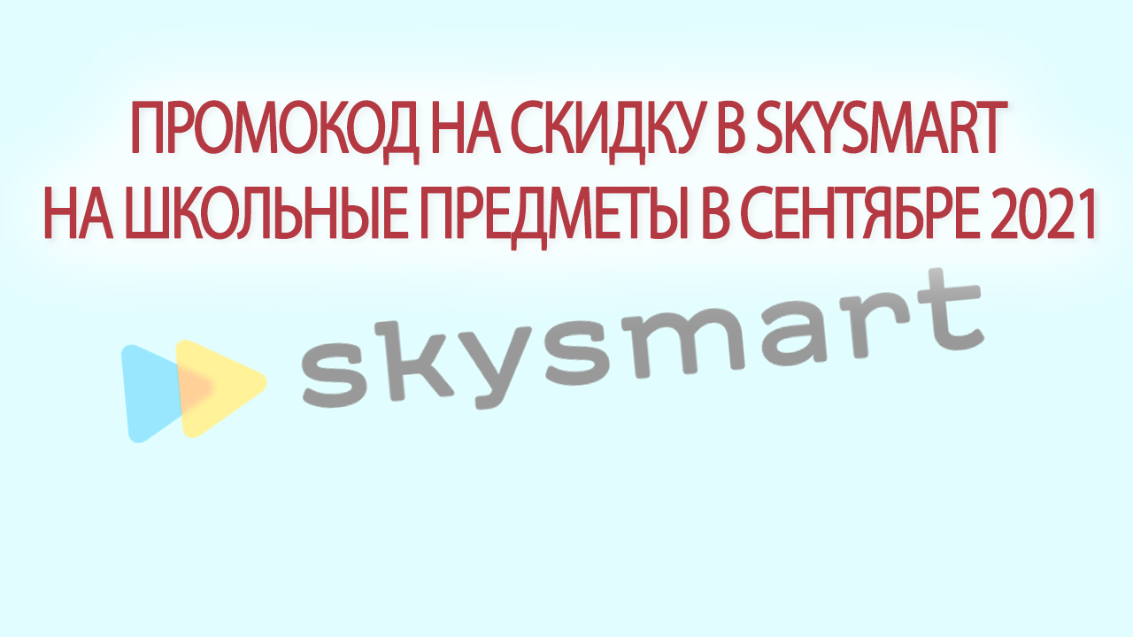 Промокод на скидку в SkySmart на школьные предметы в октябре 2021