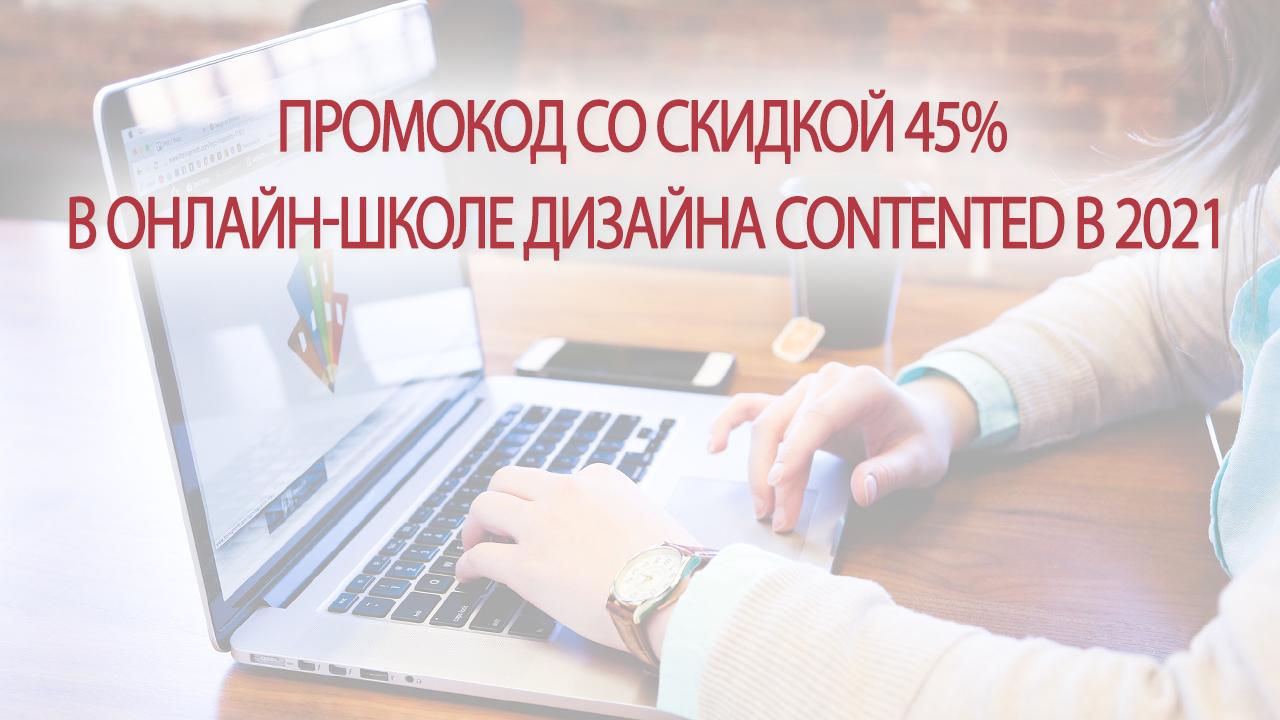 Промокод со скидкой 45% в онлайн-школе дизайна Contented в 2021