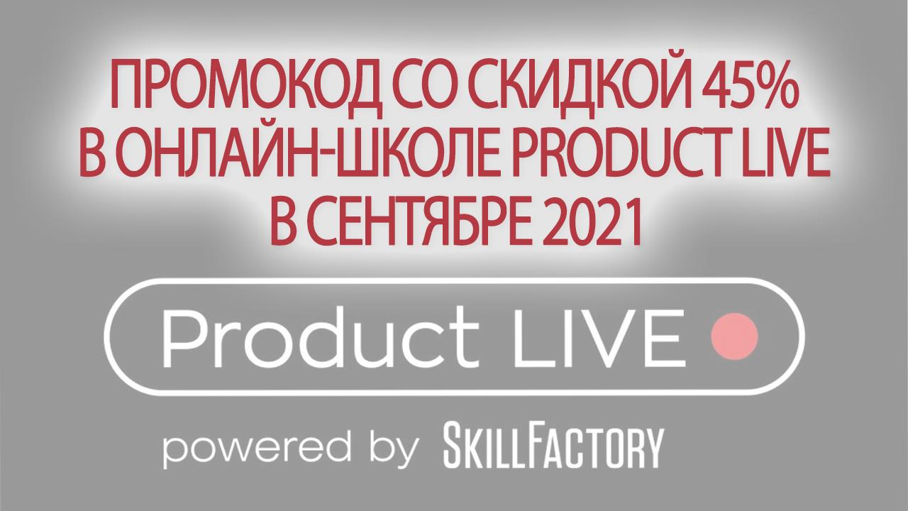 Промокод со скидкой 45% в онлайн-школе Product LIVE в 2021