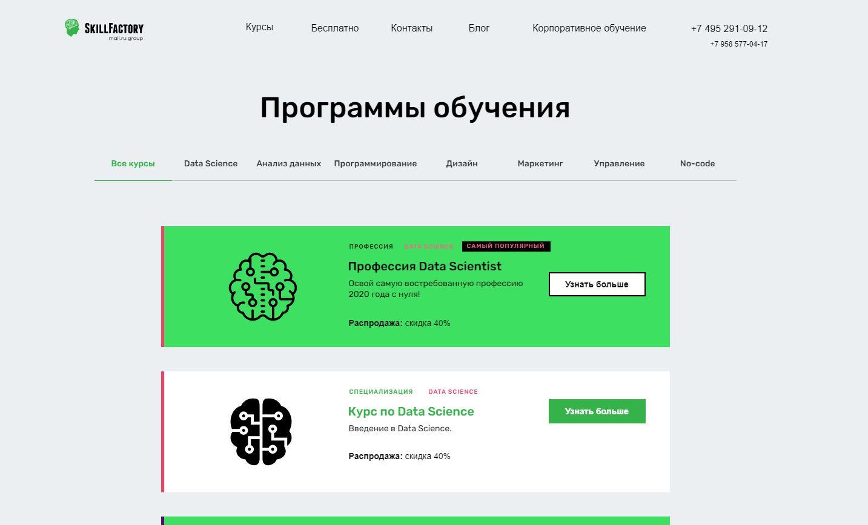 Промокод со скидкой 45% в онлайн-школе Skillfactory в октябре 2021