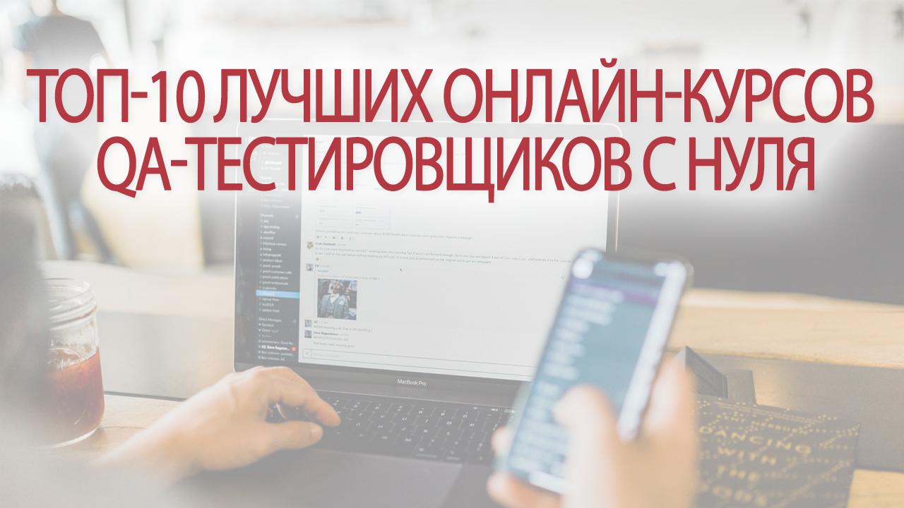 ТОП-10 лучших онлайн-курсов QA-тестировщиков с нуля
