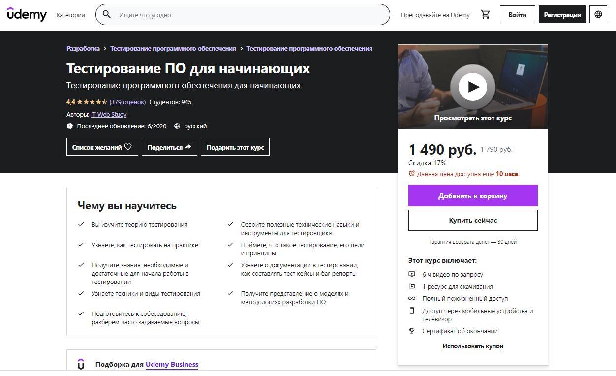 ТОП-10 лучших онлайн-курсов QA-тестировщиков с нуля - 1. Udemy.