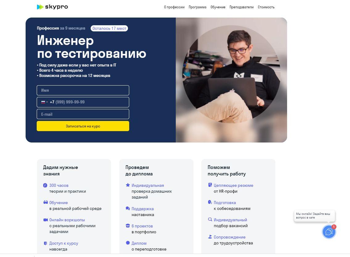 ТОП-10 лучших онлайн-курсов QA-тестировщиков с нуля - 2. Skypro.