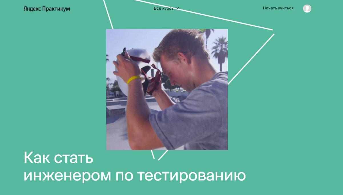 ТОП-10 лучших онлайн-курсов QA-тестировщиков с нуля - 10. Яндекс Практикум.