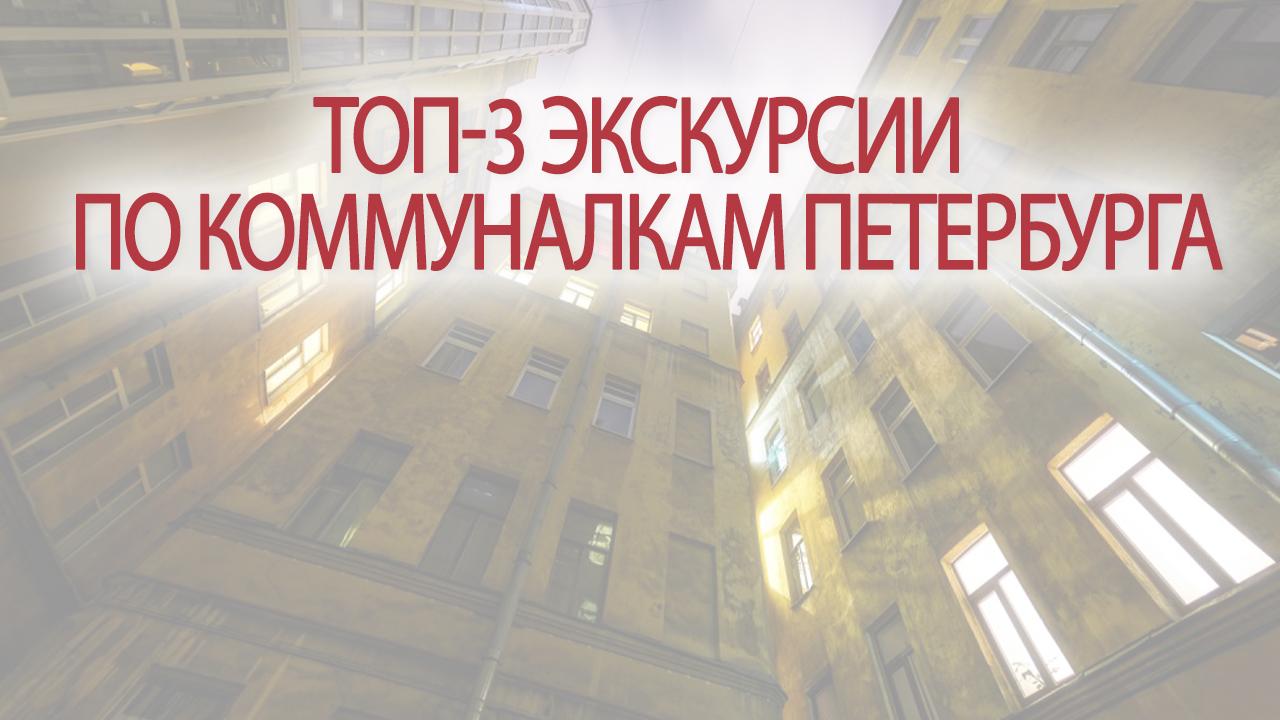 ТОП-3 экскурсии по коммуналкам Петербурга