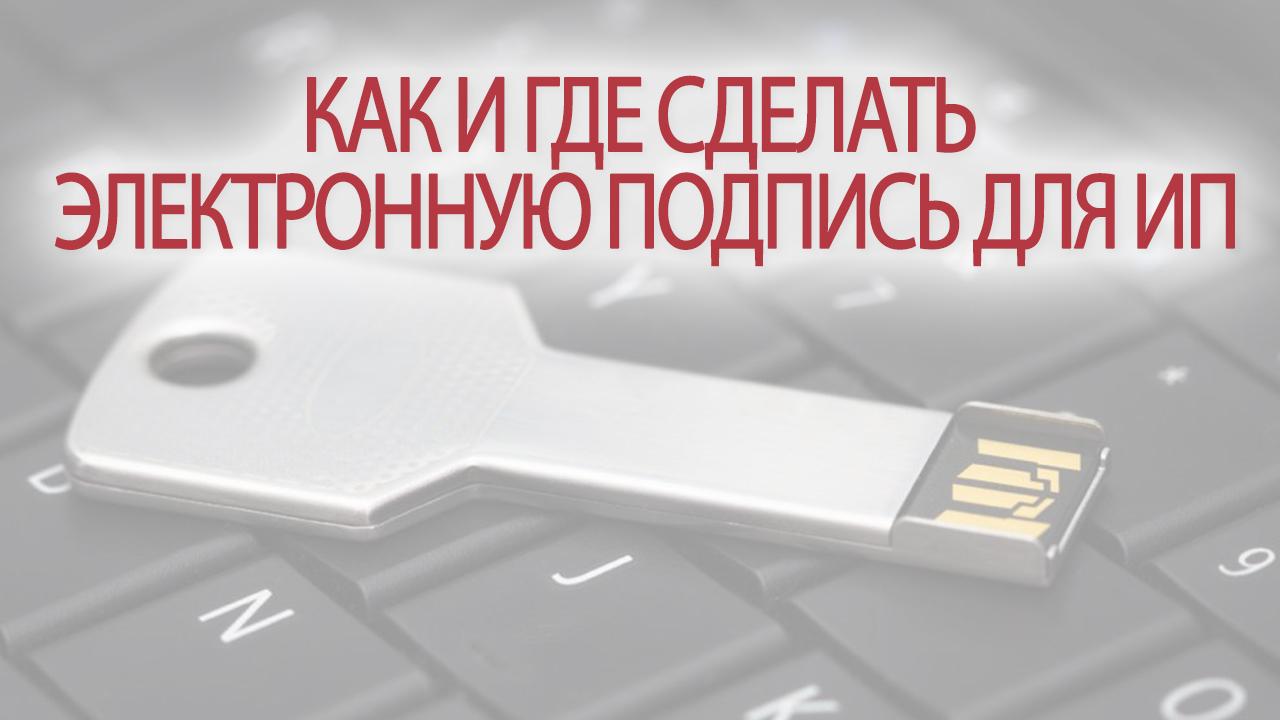 Как и где сделать электронную подпись для ИП в 2021