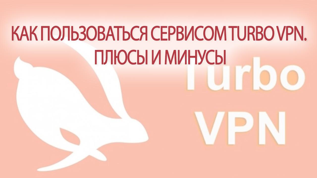 Как пользоваться сервисом Turbo VPN. Плюсы и минусы